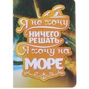 Обложка для паспорта Хочу на море фото