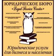 Услуги адвоката Донецк. Цены умеренные! фото
