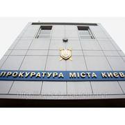 Услуги адвоката в Киевской прокуратуре фото