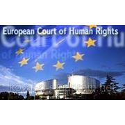 Зверення в Європейький суд з прав людини фото