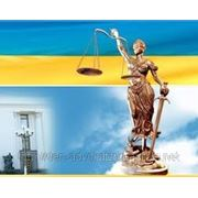 Адвокат, юридические услуги, Украина фото