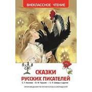 Книга. Внеклассное чтение. Сказки русских писателей фото