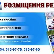 Размещение рекламы по регионам Украины фото