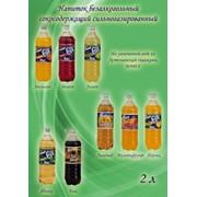Напитки безалкогольные сокосодержащие на сахарном сиропе фото