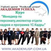 Курсы Менеджера по персоналу в Симферополе фото