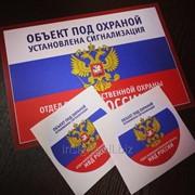Табличка наклейка ОБЪЕКТ под охраной фото