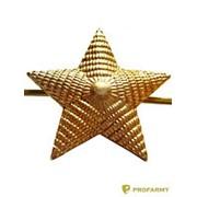 Звезда 13 мм рифленая золотистого цвета металлическая ФМ-161 фото
