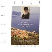 Книга Студент в университете пустыни архим. Ефрем, Куцу фото