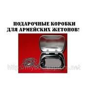 Подарочная коробочка к армейским жетонам. фото