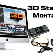 3D Стерео монтаж фото