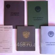 Трудовые книжки старого и нового образца фото