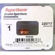 Колпак/Shield 220717 для Hypertherm Powermax 45 оригинал (OEM) фото