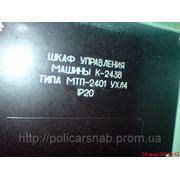 Машина для контактной сварки МТП-2401 (К-243В),шкаф управления фото