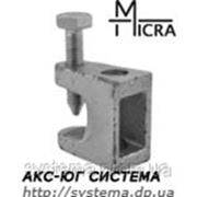 Струбцина Micra для монтажа на стальных балках (струбцина монтажная) М8х20 мм фото