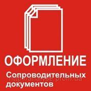 Подготовка и оформление товарно-сопроводительных документов фото