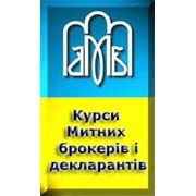 Как стать таможенным брокером в Киеве фото