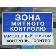 Организуем Импорт - Экспорт «под ключ» фото