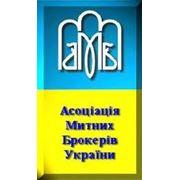 Курсы таможенных брокеров в Киеве фото
