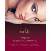 Брошюра «Секреты идеального макияжа» 100210 фото