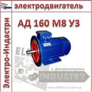 Электродвигатель АД 160 М8 У3 фото