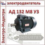 Электродвигатель АД 132 М8 У3 фото