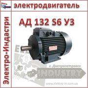 Электродвигатель АД 132 S6 У3 фото