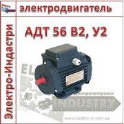 Электродвигатель АДТ 56 В2, У2 фото
