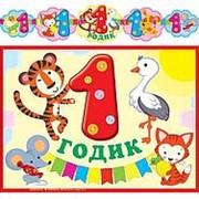"""Гирлянда Сфера А3 """"1 годик !"""" (1,4 м.) + плакат, с блестками, в лаке., ГР-13058 фото"""