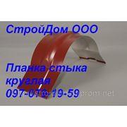 Кровельные планки (конек, торцевая, снегоупор…) 50 грн фото