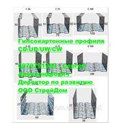 Профиль CD/UD/CW/UW для ГК систем СтройДом ООО фото