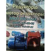 Мотор-редуктор МЧ-125-22,4 фото
