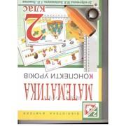 Математика. Конспекти уроків : 2 клас : (до підр. Богдановича, Лишенка) фото
