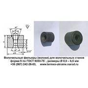 Волочильные фильеры (волоки) для волочильных станов форма 9 по ГОСТ 9353-75 фото