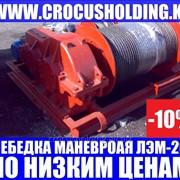 Лебедка электрическая маневровая ЛЭМ-20, в Актау фото