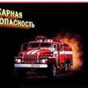 Пожарная безопасность фото