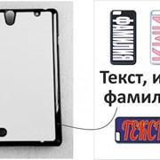Чехол на телефон Sony C4 (пластик) с вашим текстом фото