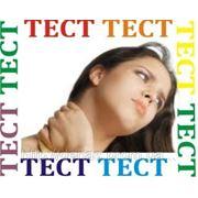Боль в шее. Определить степень нарушения. фото