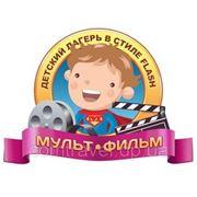 """""""Мульт-Фильм"""", п. Песчаное фото"""