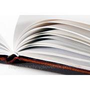Как опубликовать научную статью в журнале ВАК фото