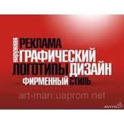 Дизайн логотипов, наружной рекламы. Фриланс фото