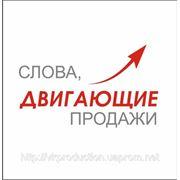 Разработка рекламного слогана фото