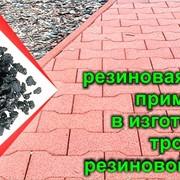 Резиновая крошка для производства резиновой брусчатки и тротуарной плитки фото