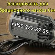 Электрочасть для вибрационного насоса Силач фото