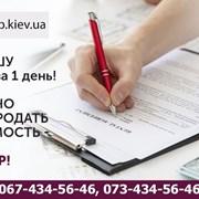 Срочный выкуп недвижимости в Киеве.  фото
