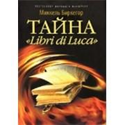 "Книги, Тайна ""Libri di Luca"" в Алматы фото"