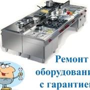 Ремонт кухонного промышленного оборудования фото