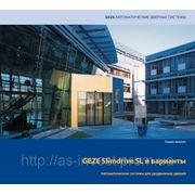 Купить автоматические системы для раздвижных дверей GEZE Slimdrive SL и варианты