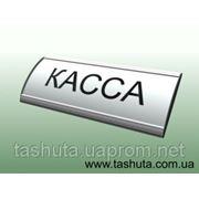Табличка надверная алюминиевая для сменной информации (200х90) фото