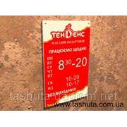 Фасадная табличка на пвх пластике (600х400) фото