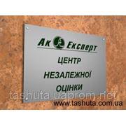 Фасадная табличка из акрила с гравировкой (600х400) фото
